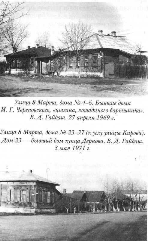 Фотографии В.Д. Гайдаша