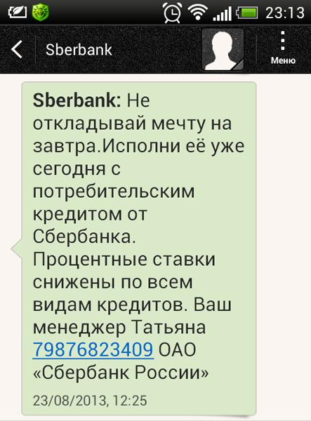 Спам от Сбербанка России 89876823409