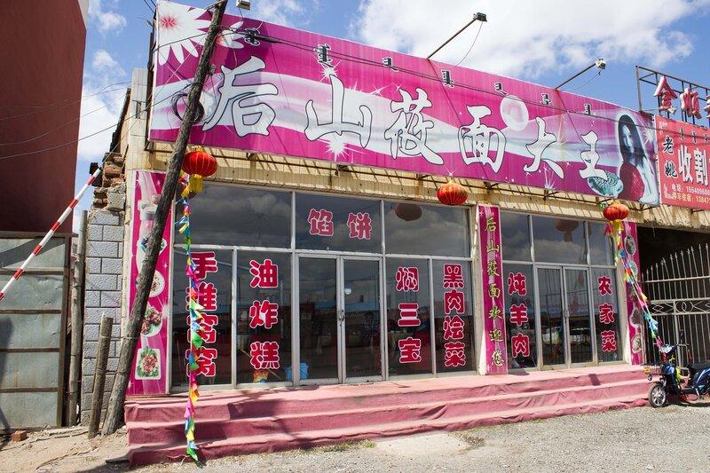 кафе на перекрестке у города Учуань во внутренней монголии