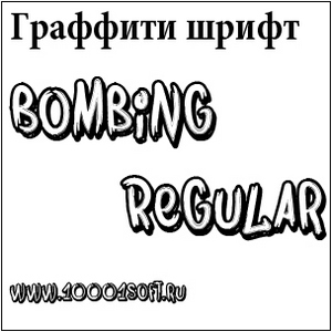 Граффити шрифт Bombing Regular