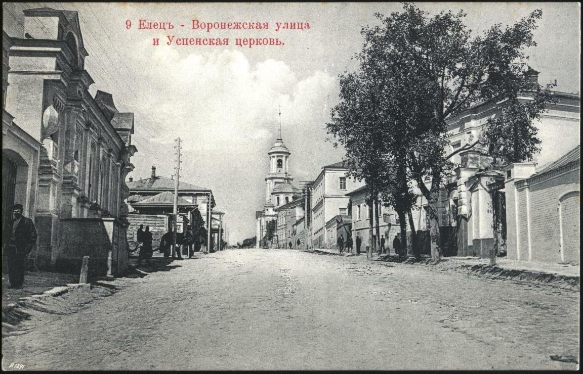 Воронежская улица и Успенская церковь