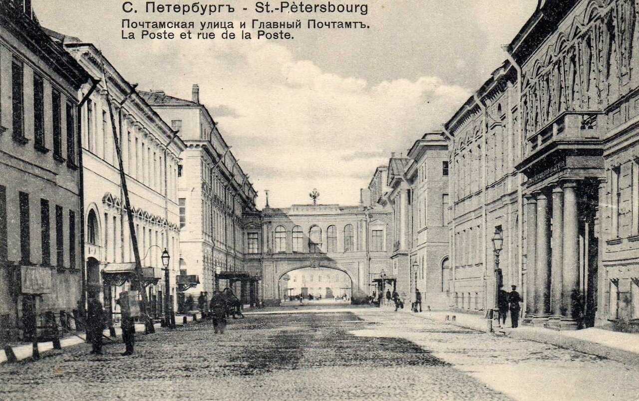 Почтамская улица и Главный Почтамт