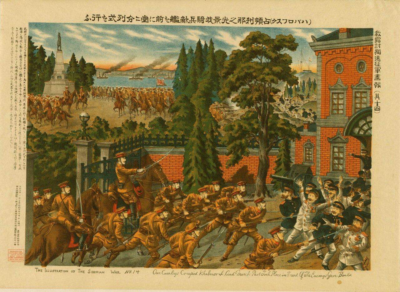 Наша кавалерия ворвалась в Хабаровск и захватила у противника корабельные пушки