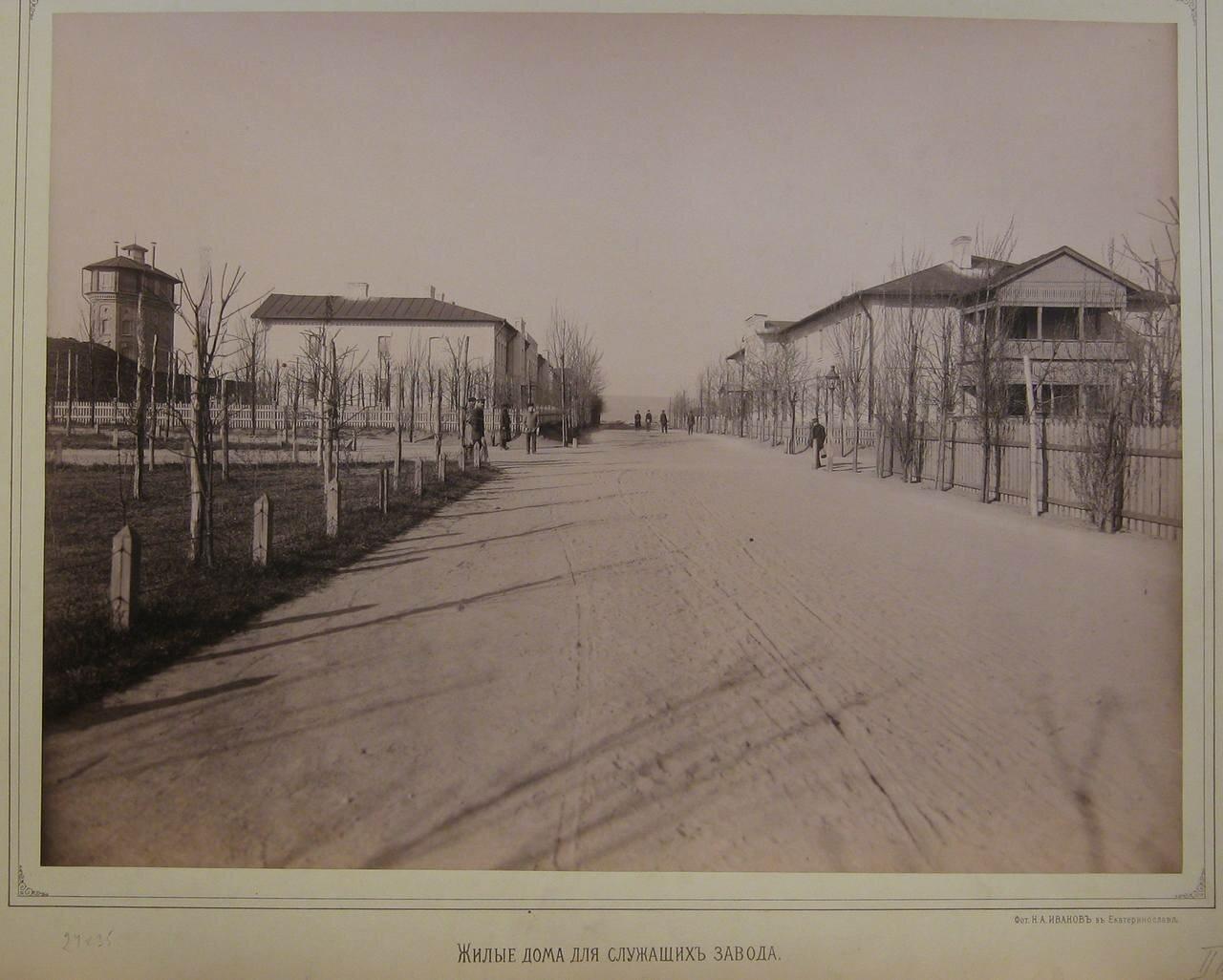 Жилые дома для служащих завода