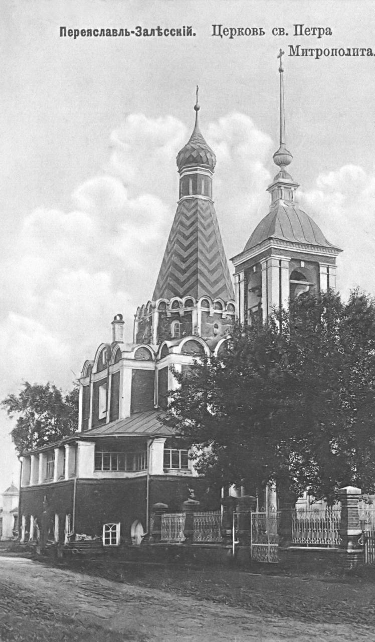Церковь св.Петра Митрополита