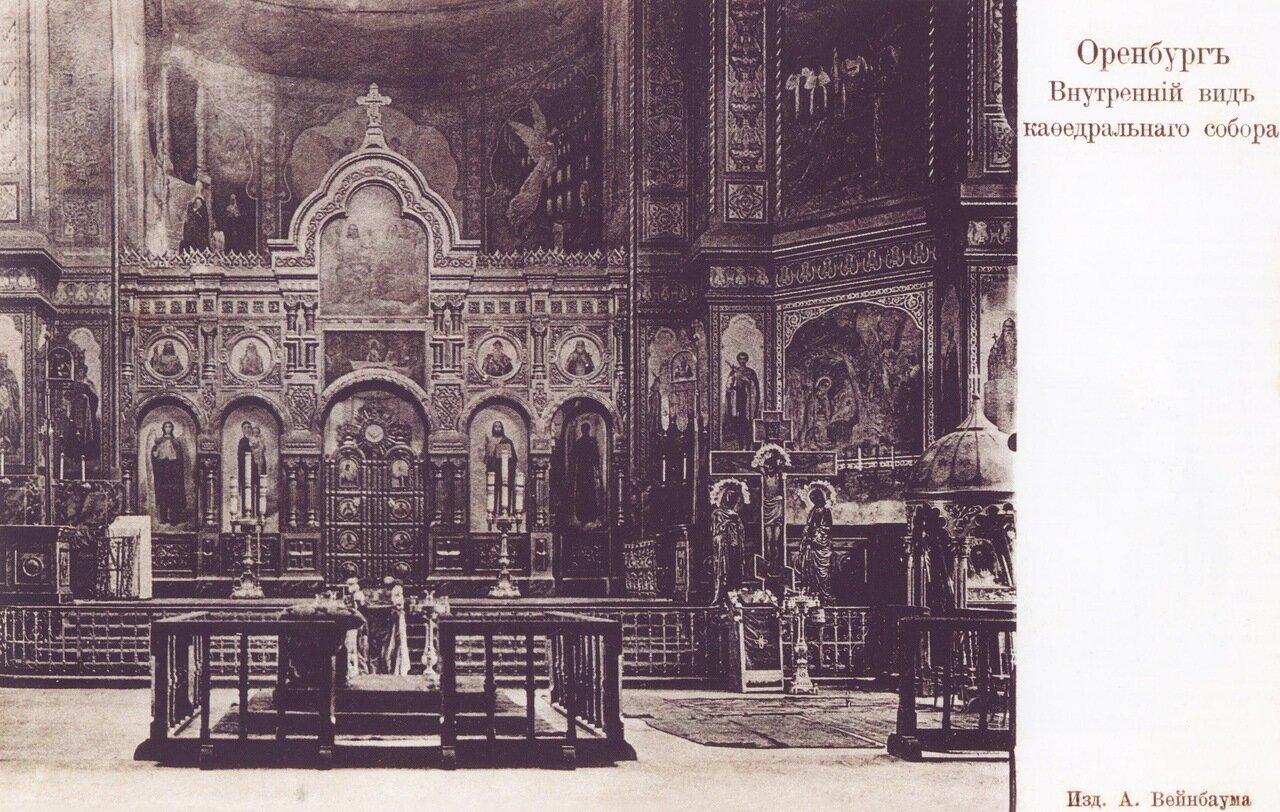 Кафедральный собор. Внутренний вид