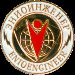 знак эниоинженер.png