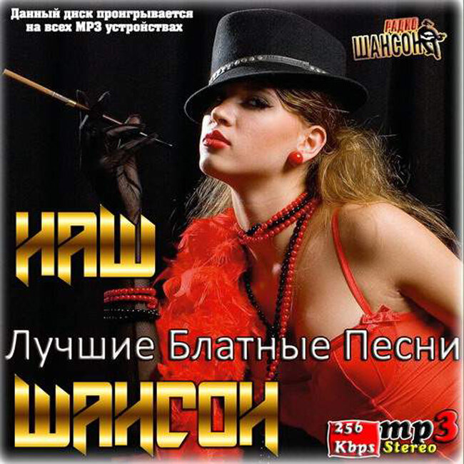album, radio, stereo, dont, thing, sweet, status, brown, little, cant, night, world, jimmy, aint, скачать