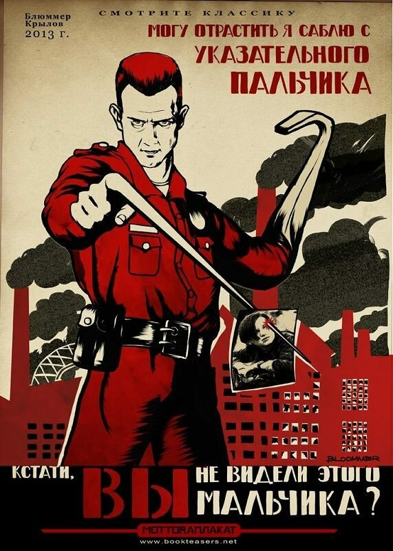 Терм5a8инатор-2. Легендарный фильм в псевдо-советском плакатном стиле. 4 занятных плаката.
