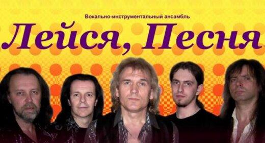 """Группа"""" Лейся песня"""""""