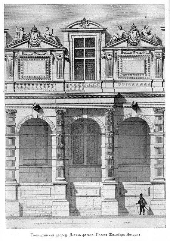 Дворец Тюильри в Париже, деталь фасада по проекту Филипа Деломора