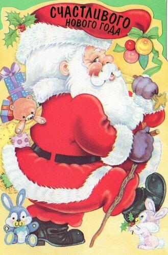 Счастливого Нового года! открытка поздравление картинка