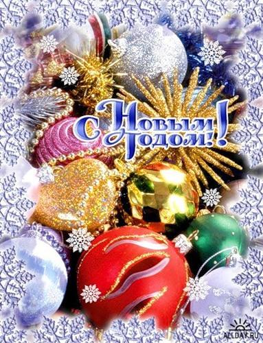 С Новым годом! Новогодние игрушки для елки открытки фото рисунки картинки поздравления