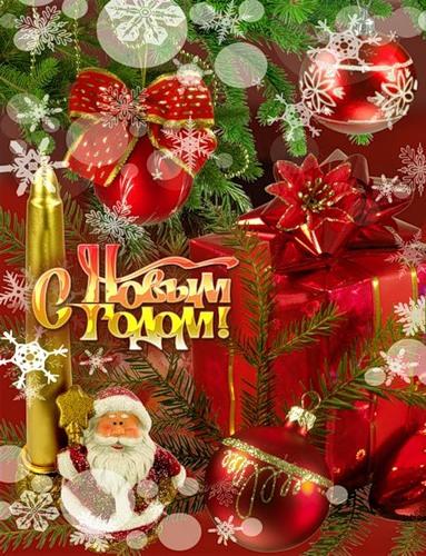 С Новым годом! Шары, подарки, маленький Дед Мороз