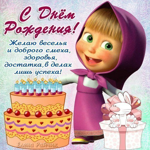 Поздравления девочке с днем рождения смешные