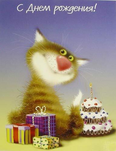 Котик поздравление с днем рождения