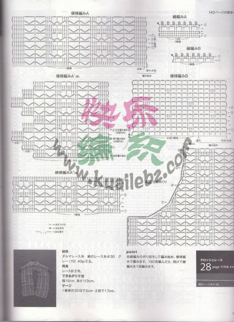 Keito Dama 153