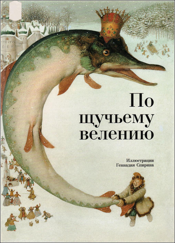 Геннадий Спирин, По щучьему велению