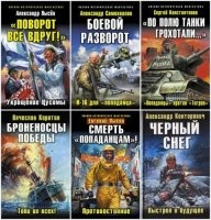 Книга Военно-историческая фантастика в 111 книгах