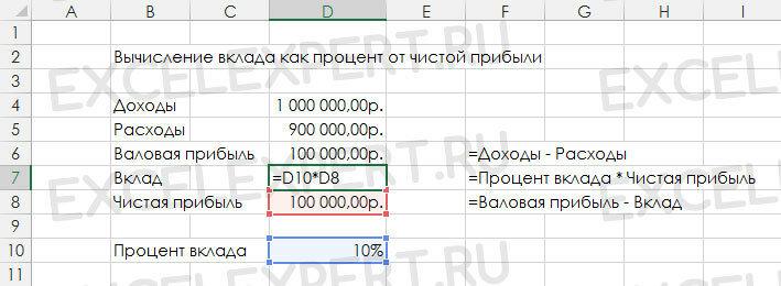 Как в Excel с помощью итерационных вычислений посчитать чистую прибыль от вклада