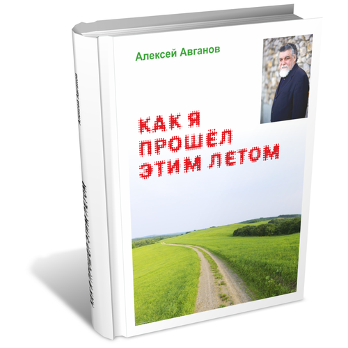 книга Алексея Авганова