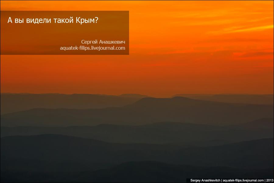 А вы видели такой Крым?