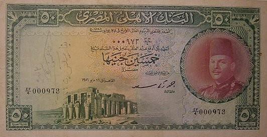 Египет, 50 фунтов, 1951