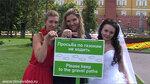 Российская свадьба предупреждает
