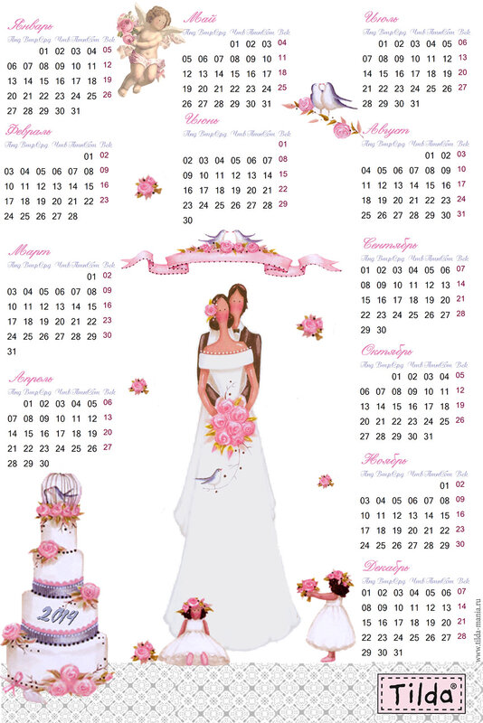 тильда свадьба