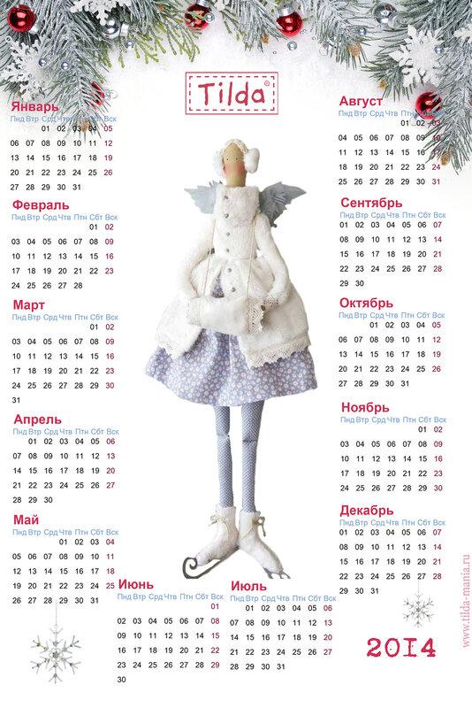 календарь тильда