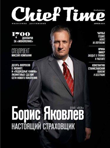 Увидел свет новый номер журнала Chief Time