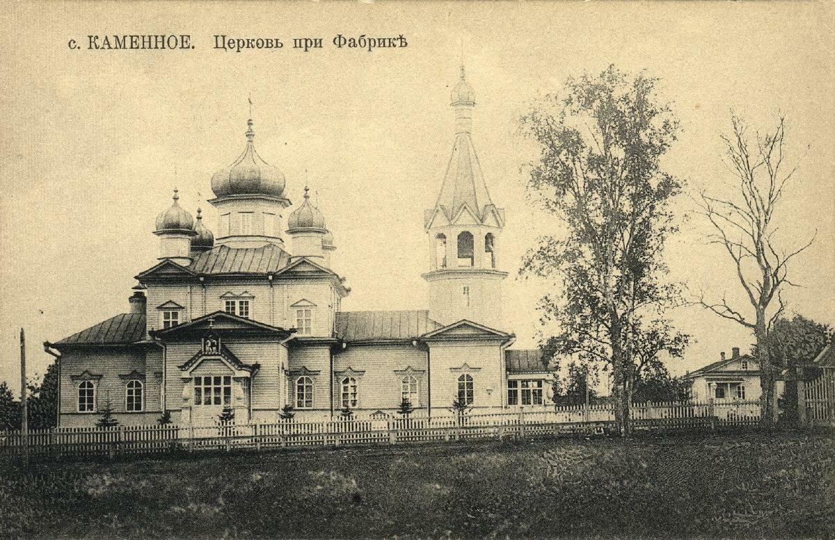 Церковь при фабрике