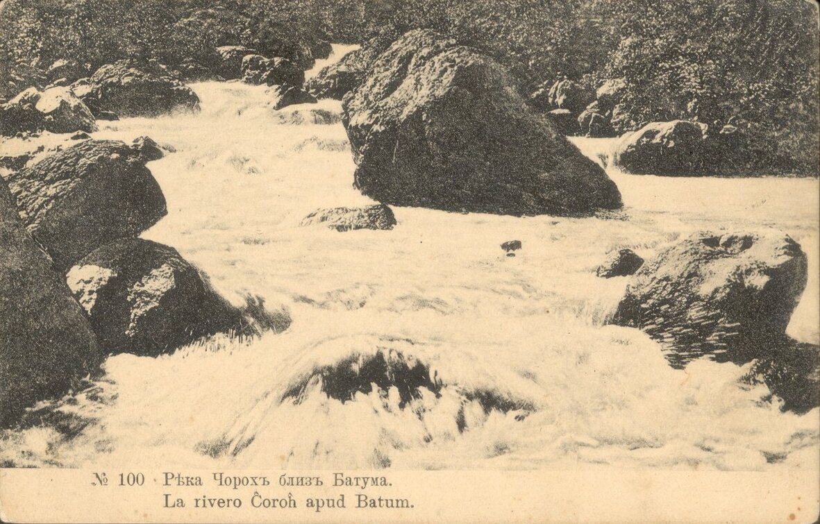 Река Чорох близ Батума