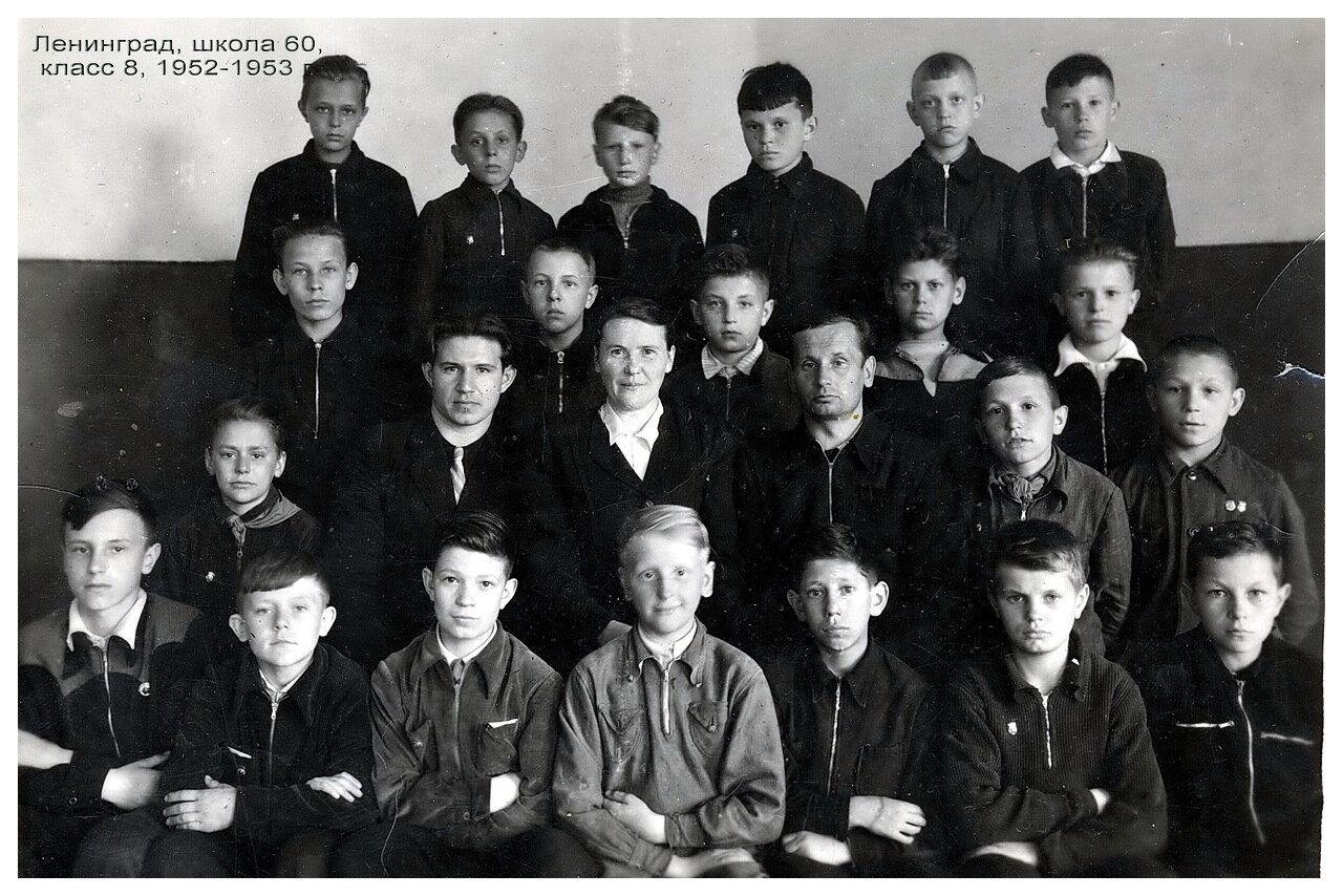 1952-1953. Ленинград, школа № 60