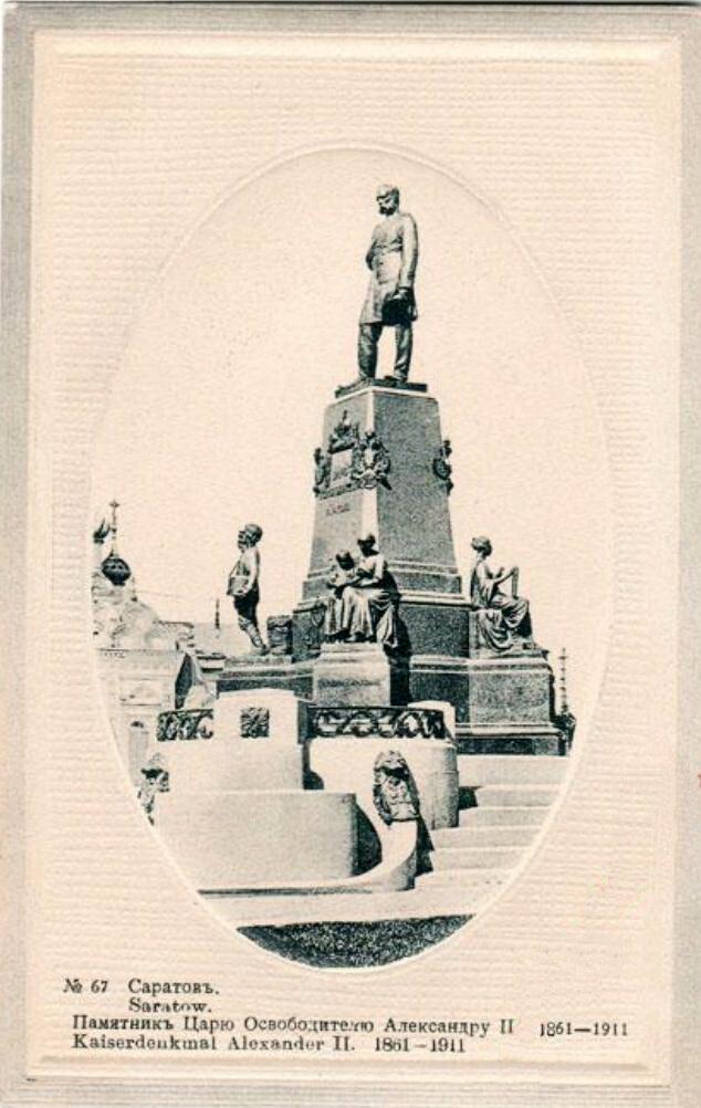 Памятник Царю Освободителю Александру II. 1861-1911