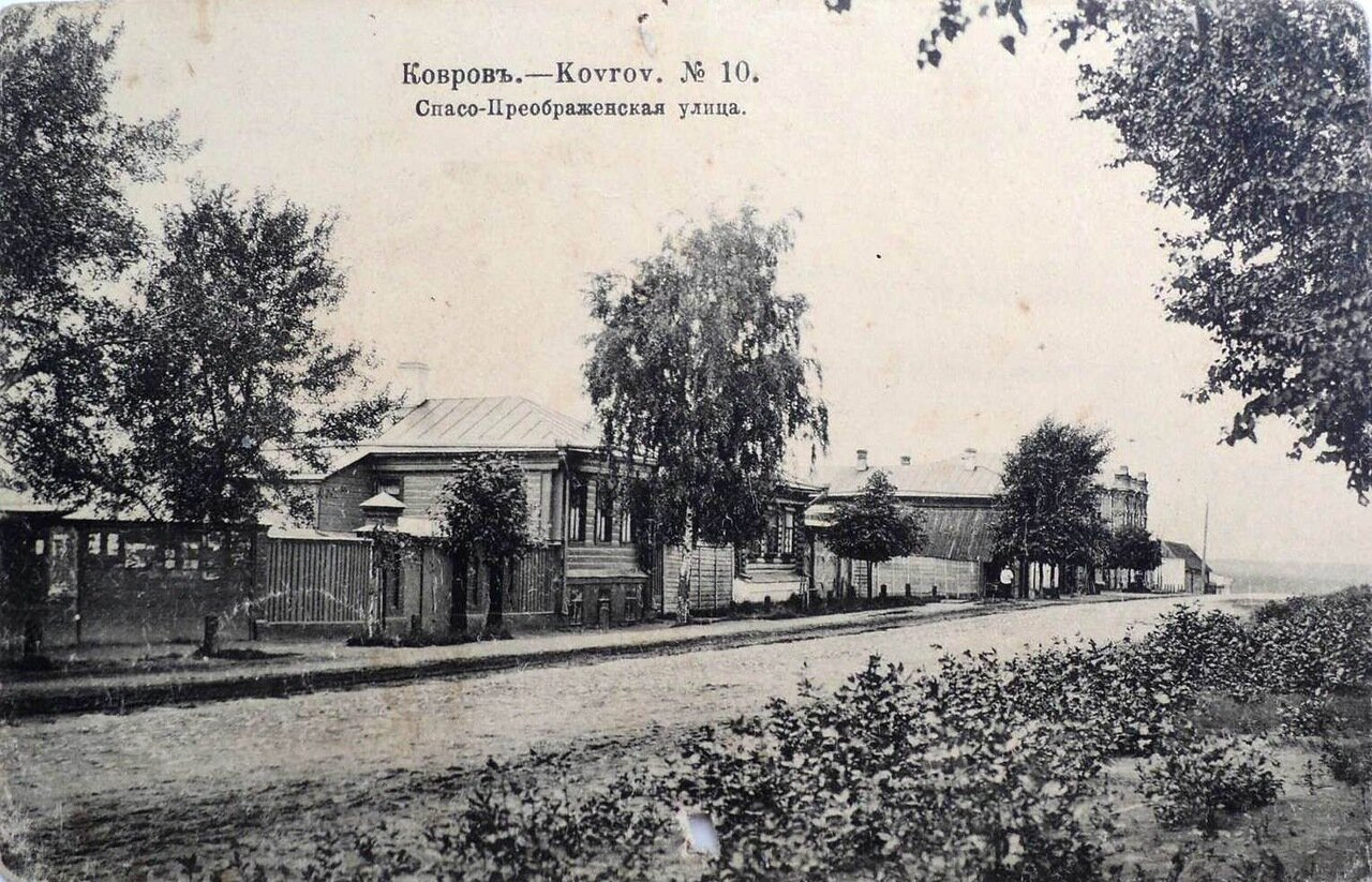 Спасо-Преображенская улица