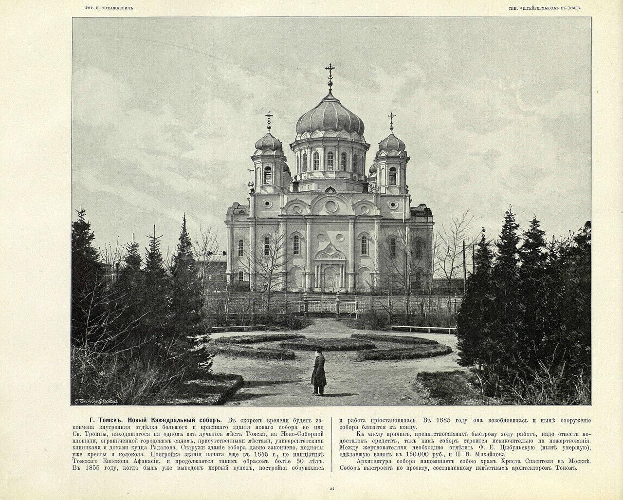 34. Томск. Новый кафедральный собор