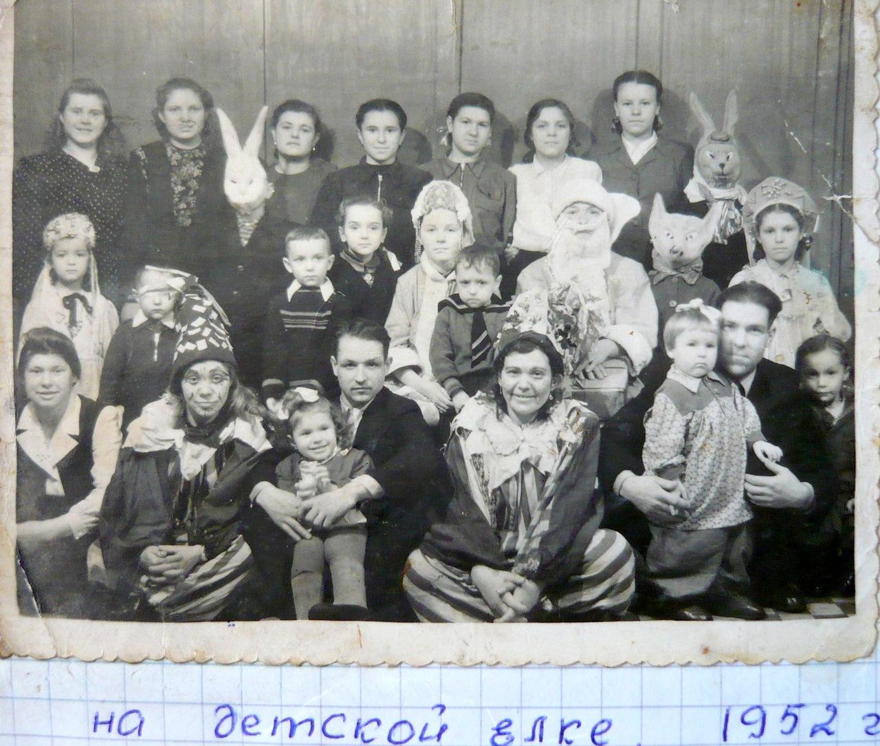 1952. Детская ёлка