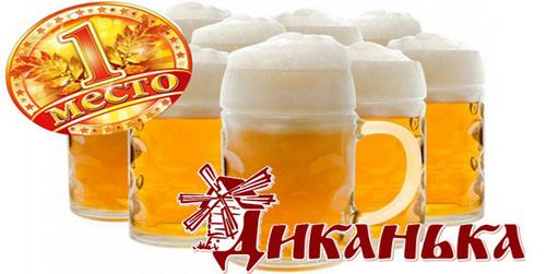 Завершение конкурса «Диканька — каждому по пиву»
