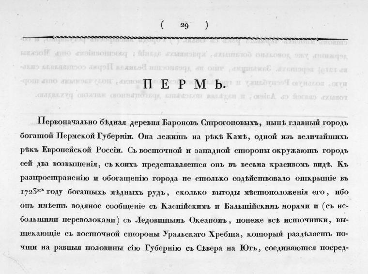 Пермь 1819 2.jpg