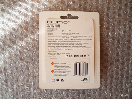 Qumo Инь-Ян (задняя сторона упаковки)