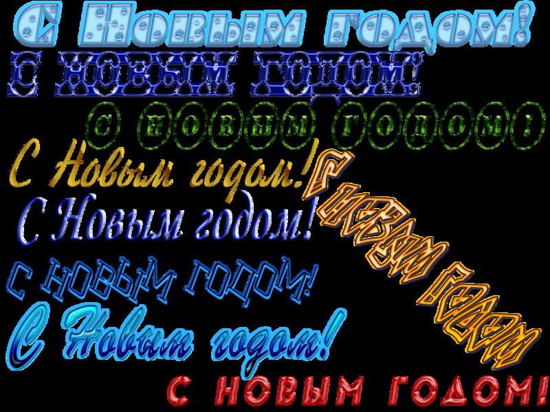 Новогодний шрифт открытка