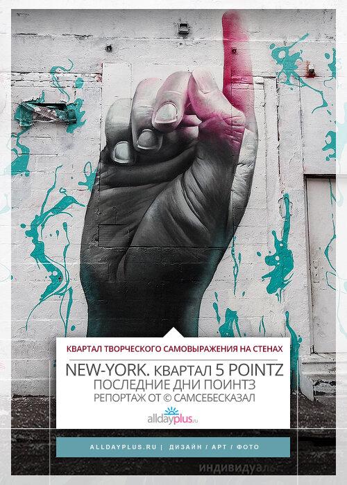 Нью-Йорк. Последние дни 5pointz - 56 фото из обители уличных художников США.
