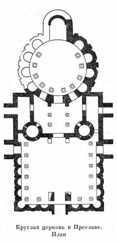 Круглая церковь в Преславе, план