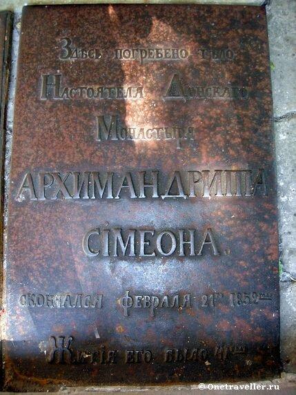 Надгробная плита настоятеля Донского монастыря прямо под ногами при входе в Малый собор в Донском монастыре в Москве