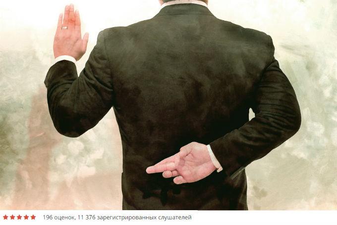 [Udemy.com] Как стать живым детектором лжи? (Часть 3 из 3) | [Infoclub.PRO]