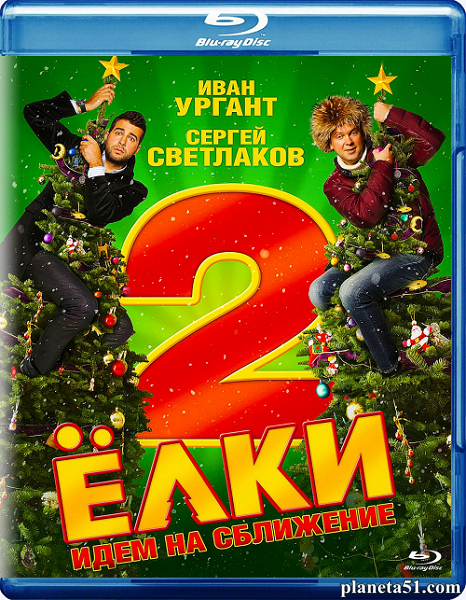 Ёлки2 (2011/HDRip)