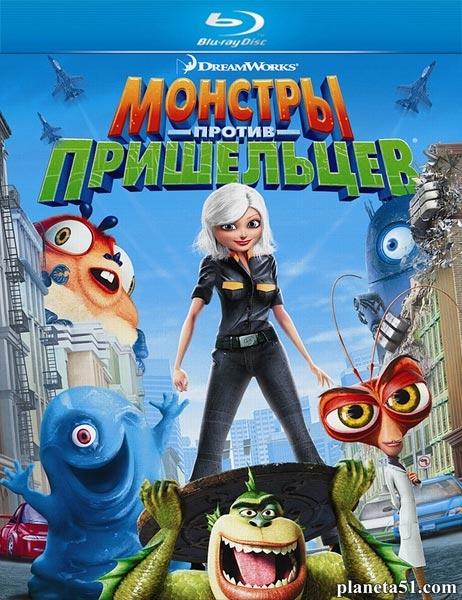 Монстры против пришельцев / Monsters vs Aliens (2009/BDRip/HDRip)