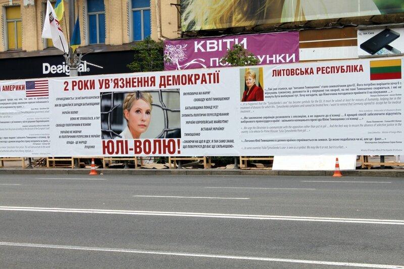 2 года Юлия Тимошенко в заключении
