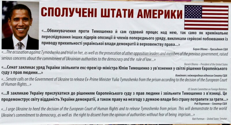США комментируют арест Юлии Тимошенко